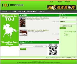 競走馬管理システム – TOJ Management
